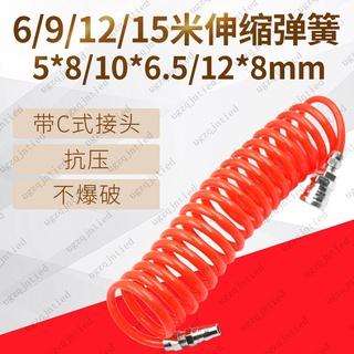 上新PU\/ POE氣管6\/ 9\/ 12\/ 15米伸縮彈簧管螺旋軟管風管5*8\/ 10*6.5\/ 12*8 桃園市