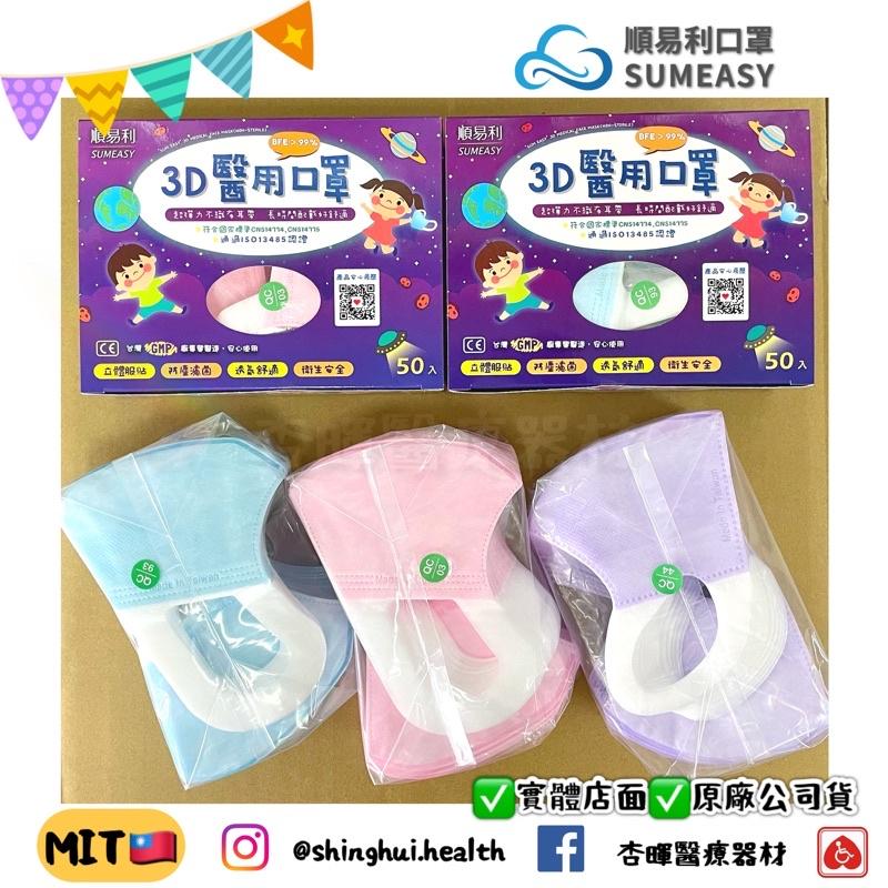 ❰現貨免運❱ 順易利🇹🇼兒童 幼童 立體3D醫用口罩 3D口罩 50入/盒 藍色 粉色 紫色 🇹🇼雙鋼印 MIT MD