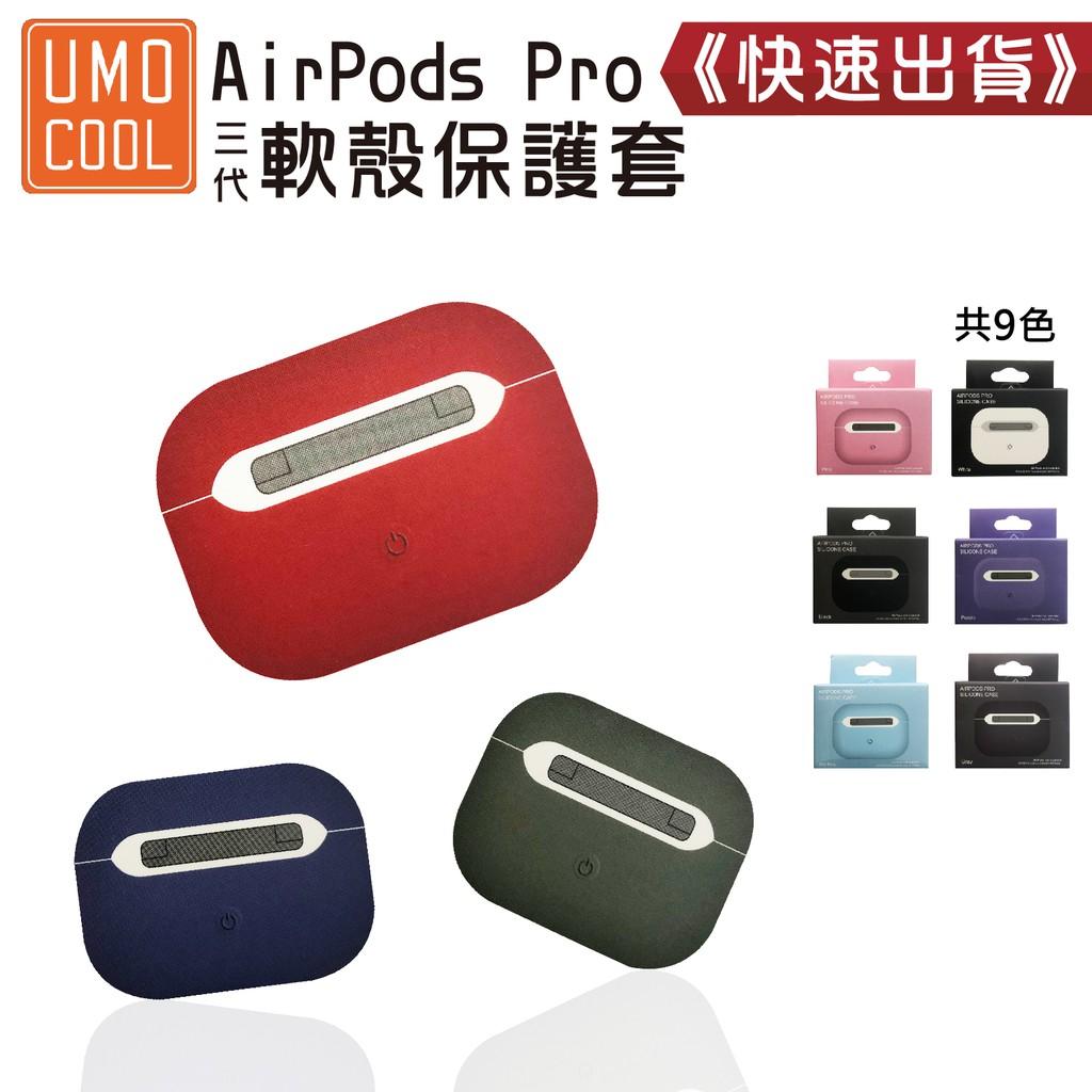 適用AirPods Pro 三代軟殼保護套 多色 好拆裝 耳機保護殼  優膜庫