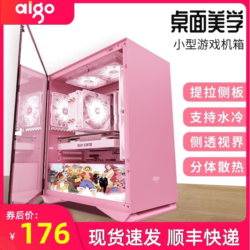 愛國者YOGO M2臺式電腦主機殼遊戲水冷電競粉色迷你個性全側透主機殼