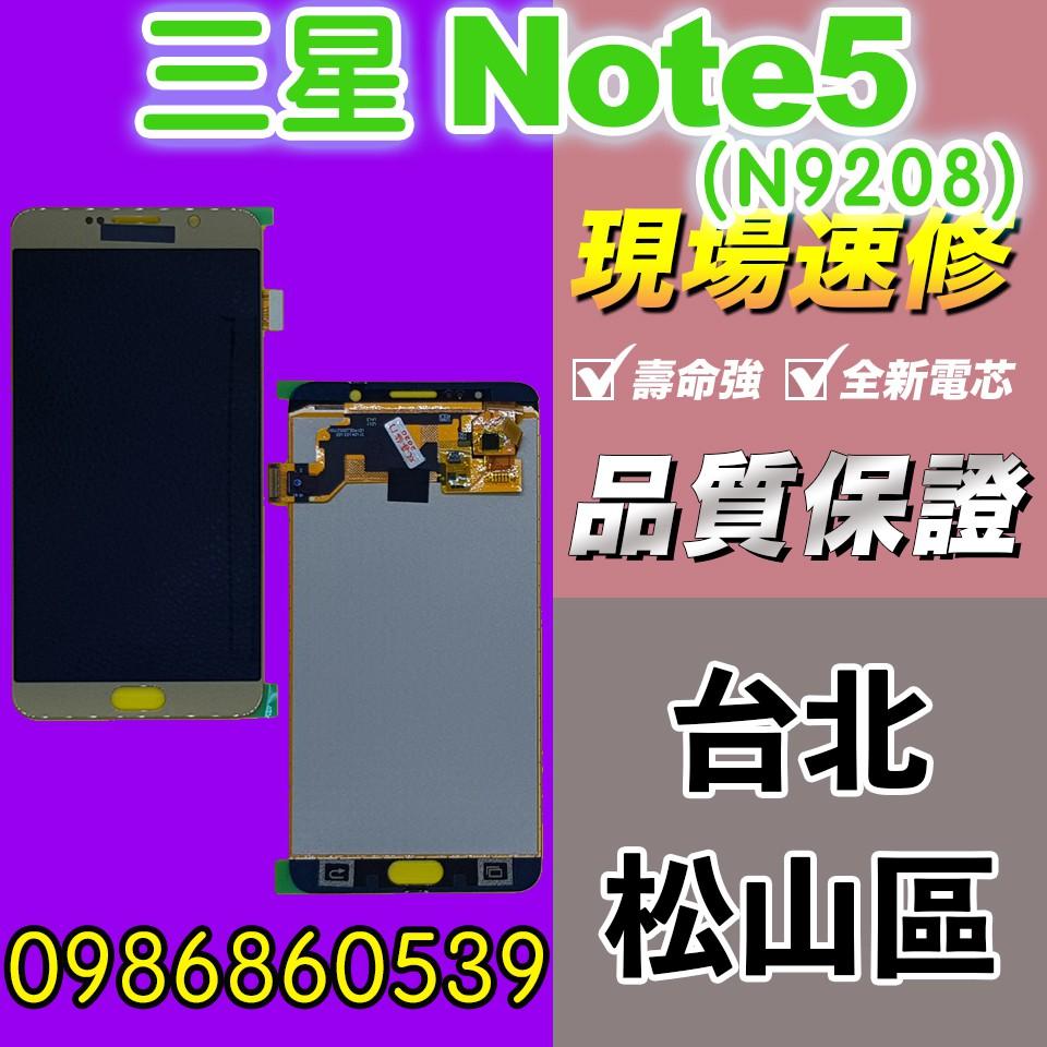 三星螢幕 三星Note5螢幕 N9208液晶 總成 觸控螢幕 螢幕破 不顯示 異常 維修更換 SAMSUNG