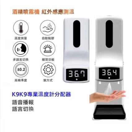 自動感應洗手機 自動感應酒精噴霧機 測溫器 洗手機 自動感應皂液器 酒精噴霧 量體溫 消毒 K9 pro 消毒