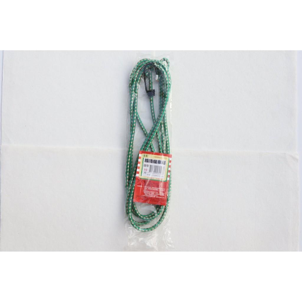 阿事的店~160567 編織機車繩10尺圓 捆物綁帶 機車束帶 機車綁帶 行李繩 彈力繩 貨架束帶 綁繩 固定繩