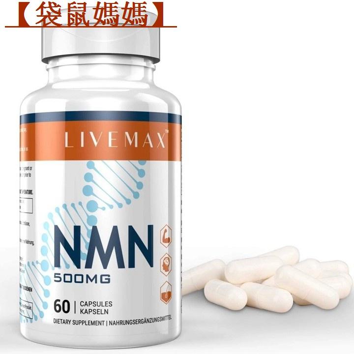 美國🔥NMN每顆500mg 煙酰胺單核苷酸NAD+補充劑✨60顆【袋鼠媽媽】