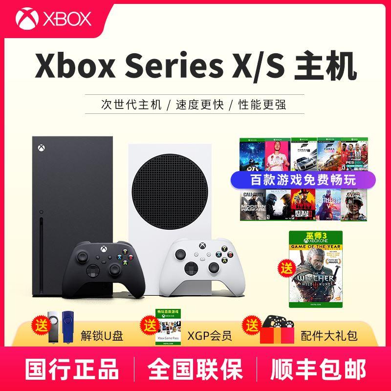 電玩~微軟Xbox Series S/X遊戲主機Series X次世代4K新款家庭娛樂電視遊戲XSS XSX國行家用遊戲