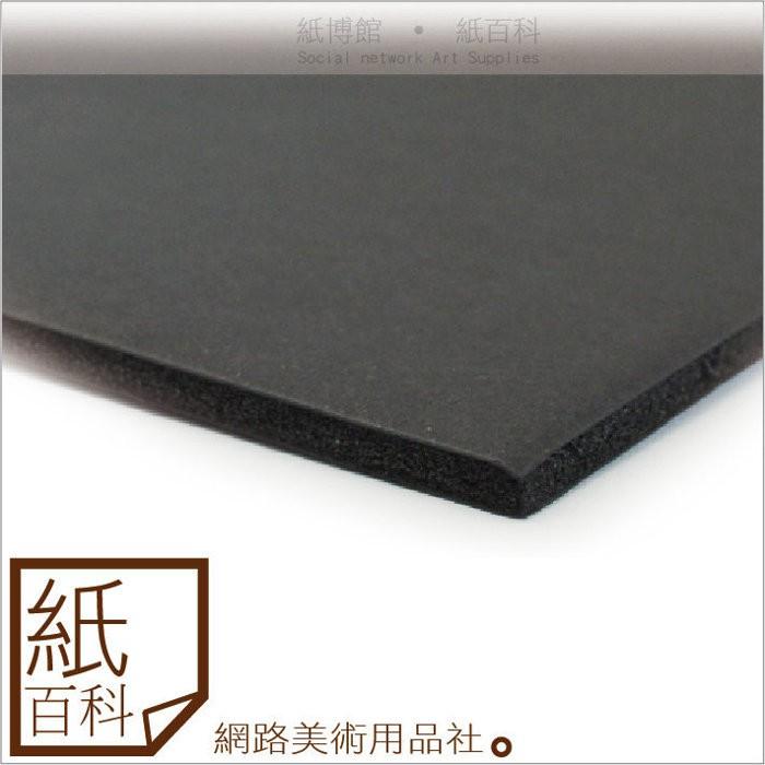 【紙百科-免運中!!】台製黑色風扣板3mm/黑色裱板/豪卡板/黑色珍珠紙板/黑風扣