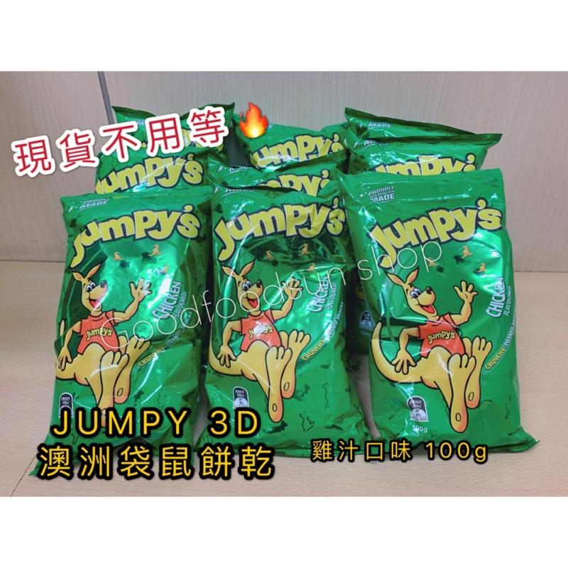 🔥現貨秒發💯大包裝 澳洲 Jumpys 3D 袋鼠歡樂餅乾 袋鼠歡樂包 雞汁口味