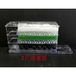 【2尺上部過濾專用配件盒單賣】 2尺三層過濾槽專用滴流盒 上部過濾