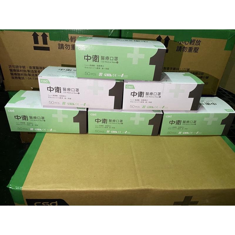 6盒超取免運下單區 中衛CSD 雙鋼印  醫療用口罩 綠色   公司貨 台灣製  50入/盒,共6盒 蝦皮代開發票