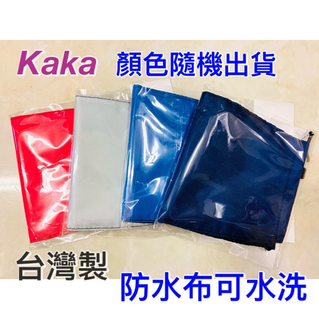 現貨 台灣製造福懋防水布可水洗口罩((顏色隨機出貨唷)) 台灣製 口罩 防護內墊 口罩墊片