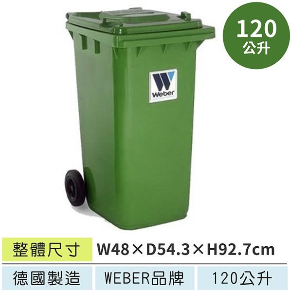 LETSGO【德國進口二輪拖桶 / JGM120(綠)✷下單前請與客服確認現有顏色✷120公升回收桶/分類桶/垃圾桶】