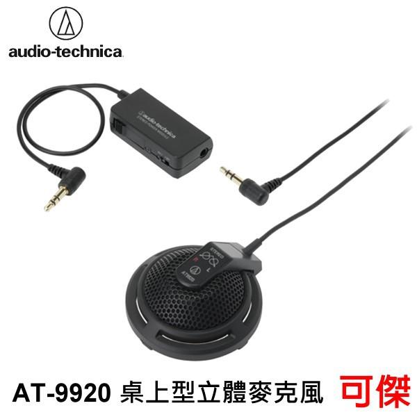 鐵三角 audio-technica AT-9920 桌上型 立體麥克風 會議型 [公司貨 保固一年]