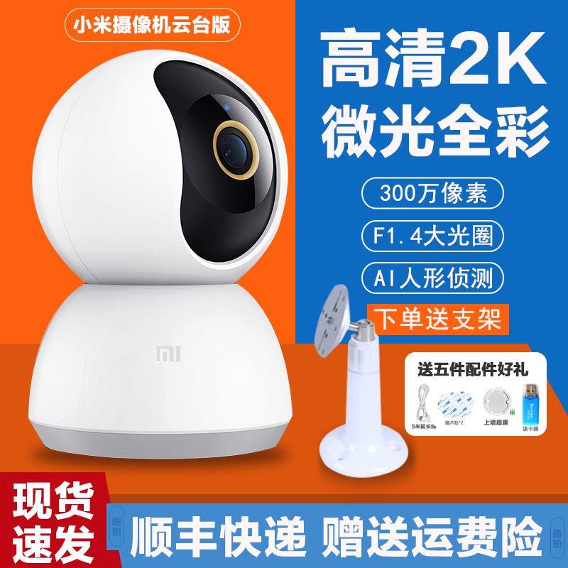 代購小米米家智慧攝像機雲台版2K家用遠程無線wifi網路監控監視器360度全景高清網絡監視器正品手機遠程觀看