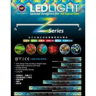 ❤大促銷❤UP 雅柏 LED 增豔ET/Z系列 跨燈 1尺、1.2尺、Z系列1.5尺 、Z系列2尺增豔燈 紅燈 燈