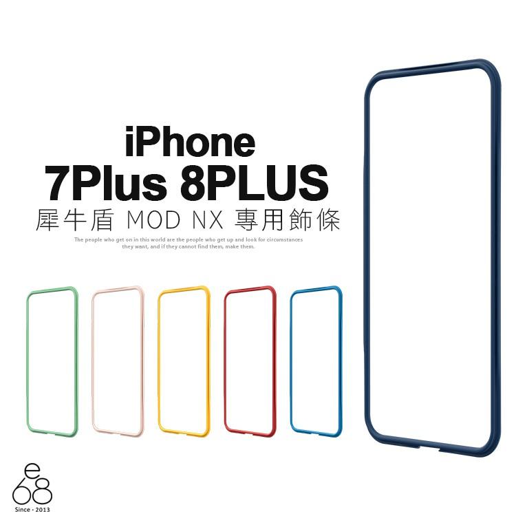 犀牛盾 MOD NX 邊條 iPhone 7Plus 8PLUS 防摔 手機殼 背蓋 保護殼專用 邊框條 D10B6