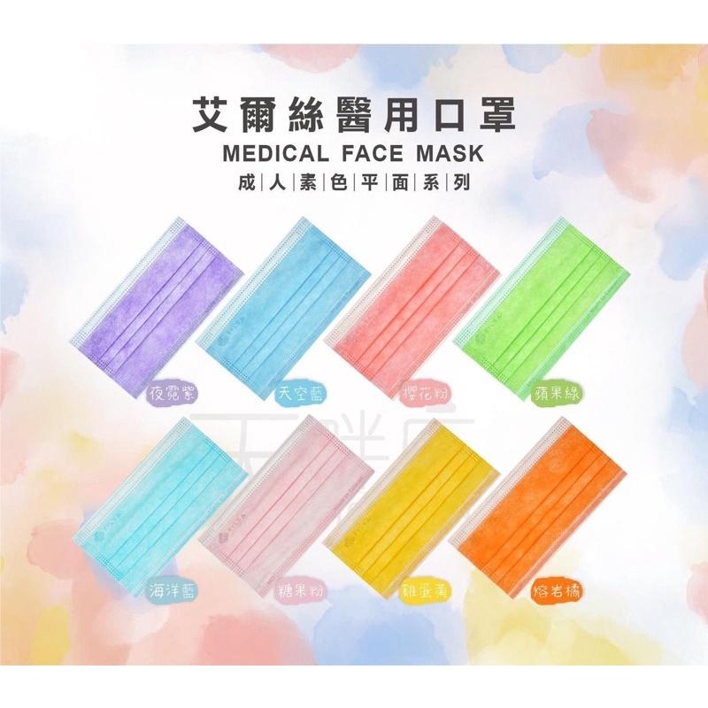 《三商藥局》 艾爾絲 醫用口罩 雙鋼印 台灣製 素色 50片入 醫療級 醫療口罩🔺實體店面設立🔻開立統一發票🔺安心有保障