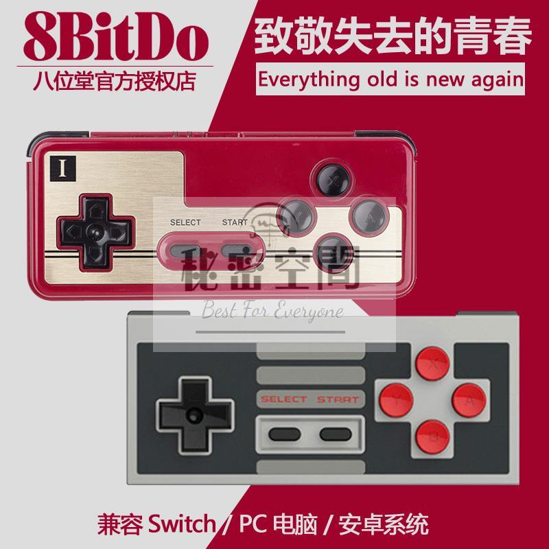 8Bitdo八位堂FC30有無線藍牙游戲手柄安卓手機MAC電腦Switch通用 switch lite 電玩周邊 掌機周