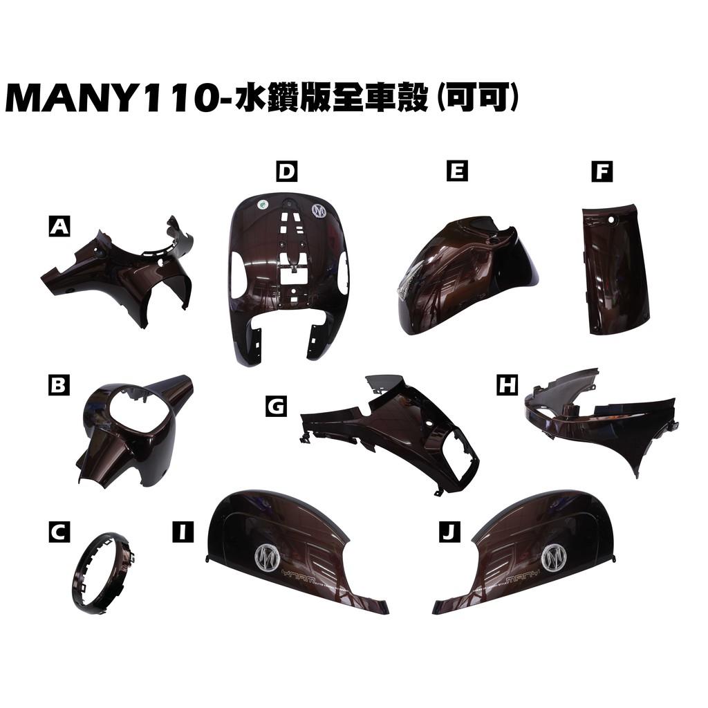 MANY 110-水鑽版全車殼(可可)【正原廠零件、SE22BC、SE22BA、SE22BB、光陽外殼內裝車殼】