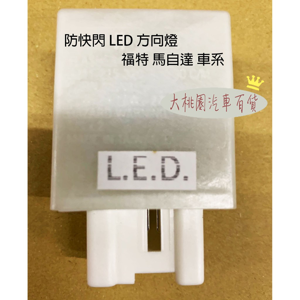 FORD 福特 TIERRA/MPV/PREMACY/8PIN 防快閃 LED 方向燈 繼電器 閃光器 /LED閃光器