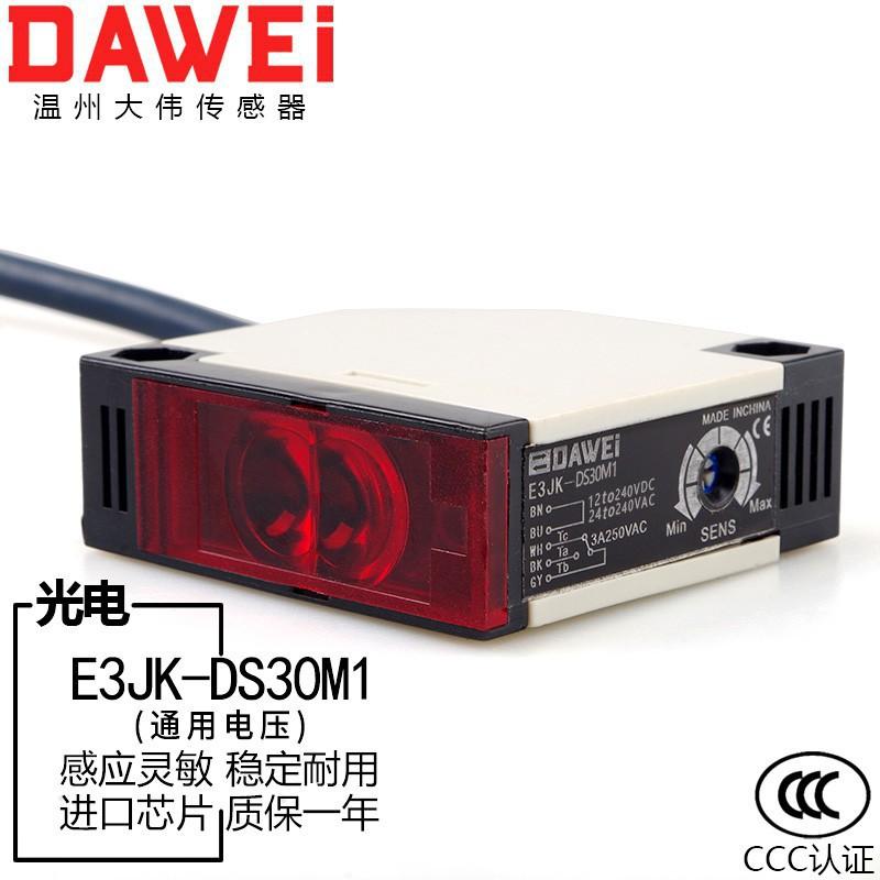 (重)│秒殺價│M2反饋反射型光電開關E3JK-DS30M1紅外線感應傳感器12-24V220通用