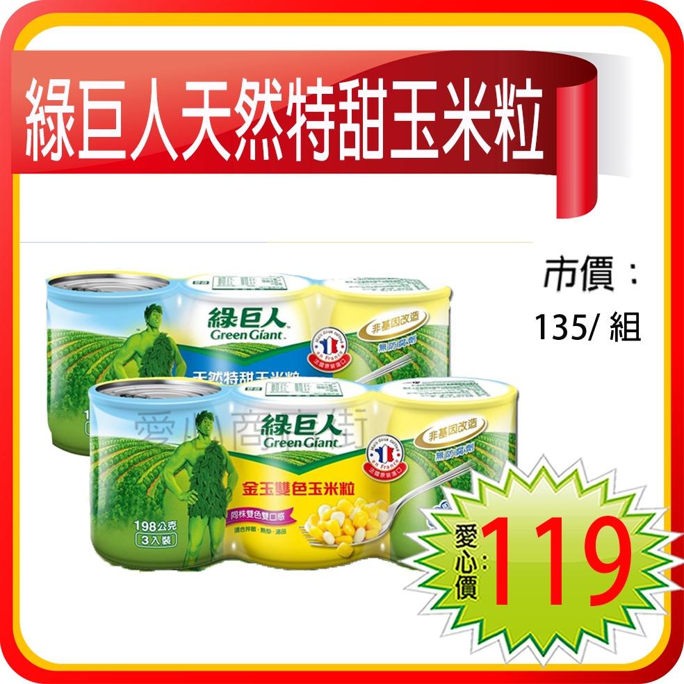 綠巨人 金玉雙色 / 天然特甜 玉米粒 (198g*3/組) 珍珠玉米醬 / 珍珠玉米粒 312公克 愛心商店街