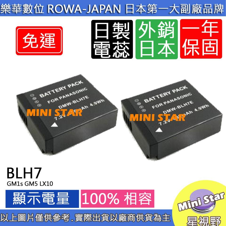 星視野 免運 兩顆 ROWA 樂華 BLH7E BLH7 電池 GM1s GM5 LX10 保固一年 相容原廠