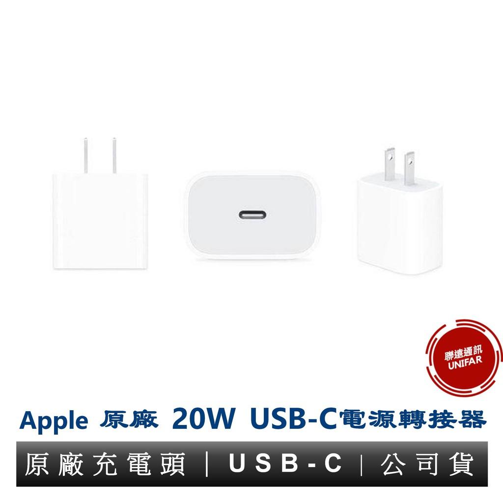 Apple 蘋果 20W USB-C充電器 電源轉接器 PD豆腐頭 充電頭 PD頭 18W快充頭 原廠公司貨