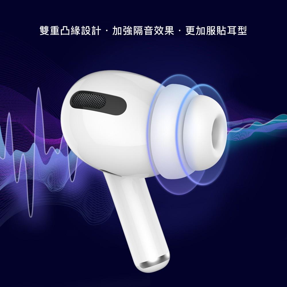 ✈✹✉✶✺☎AHAStyle AirPods Pro 雙層隔音加強版 入耳式替換耳塞套