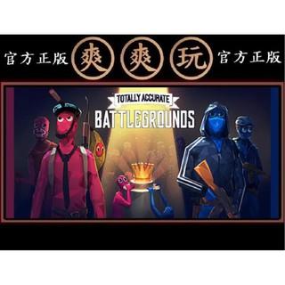 PC版 爽爽玩 官方正版 STEAM Totally Accurate Battlegrounds 桃園市