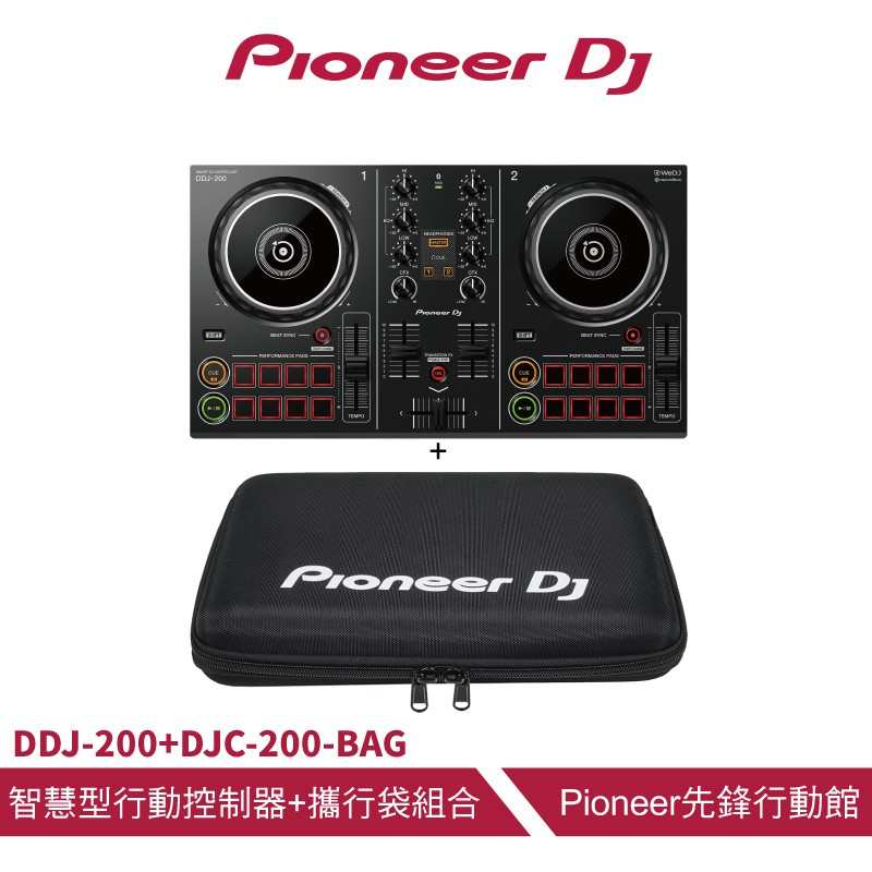 Pioneer DJ DDJ-200智慧型控制器 DJ行動攜型組合【現貨供應】
