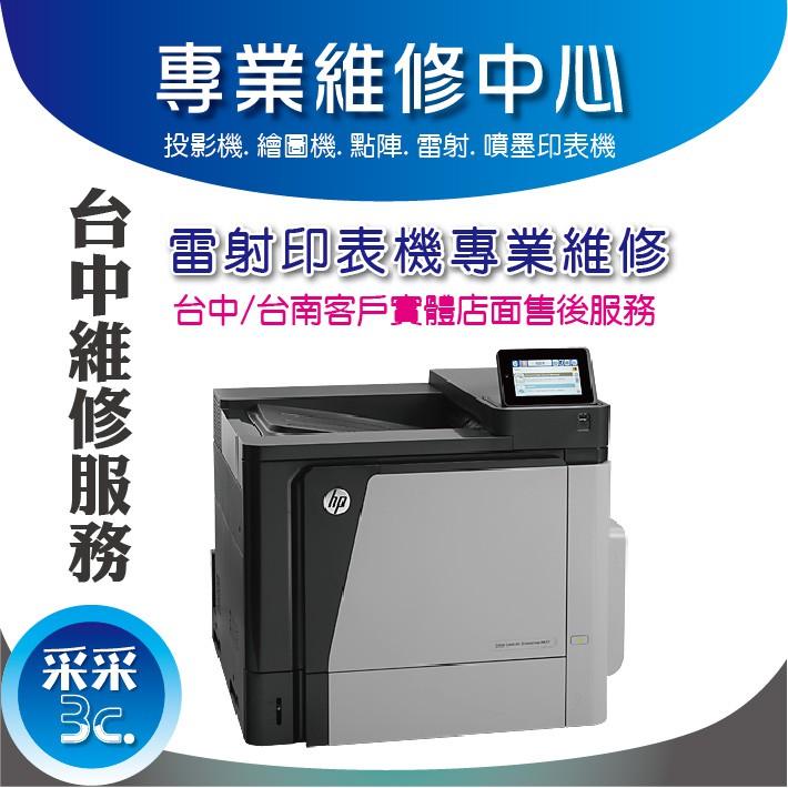 [雷射專業維修] FujiXerox 錯誤碼/電源板/光學掃描組/主機板/進紙器/加熱組/進紙器