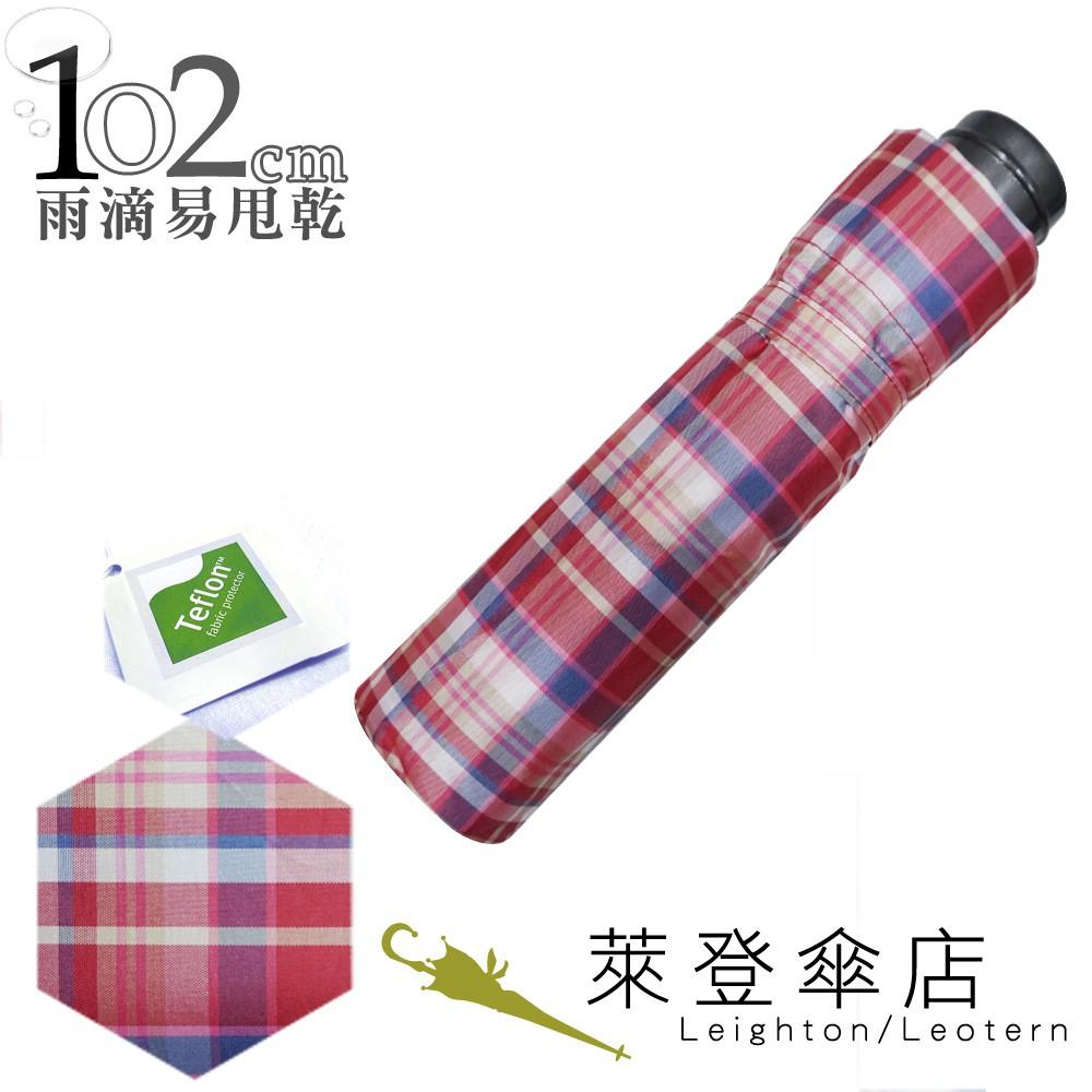 【萊登傘】雨傘 102cm加大傘面 先染色紗格紋布 易甩乾 手開傘 粉紅白格