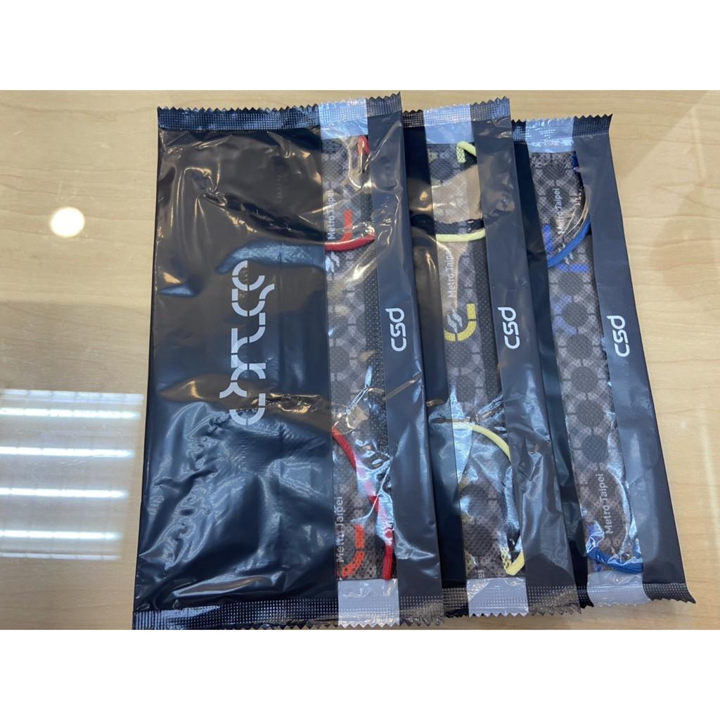 台北捷運25週年 ×csd紀念口罩 中衛口罩 捷運口罩 藍黃紅一組不拆賣