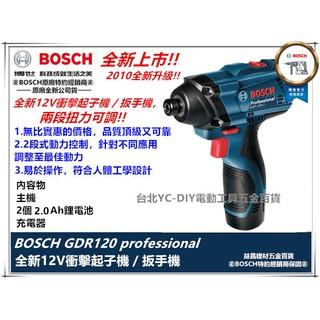台北益昌全新升級 GDR 10.8v升級 博世 BOSCH GDR 120-li 12V 2.0AH 衝擊 起子機 電鑽 臺北市