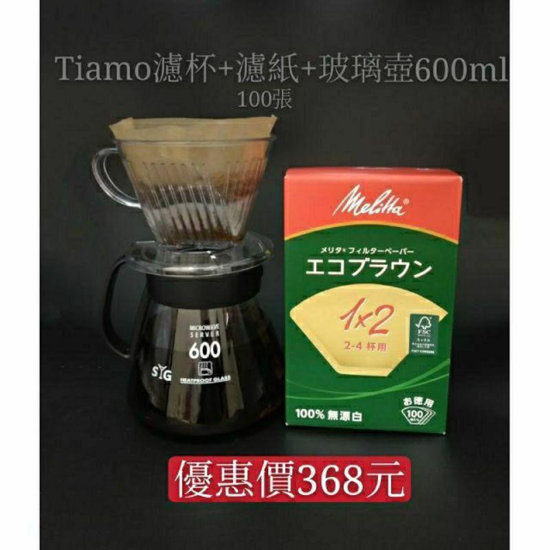 ❇️Tiamo濾杯.濾紙/日本HARIO微波耐熱咖啡壺1000ml