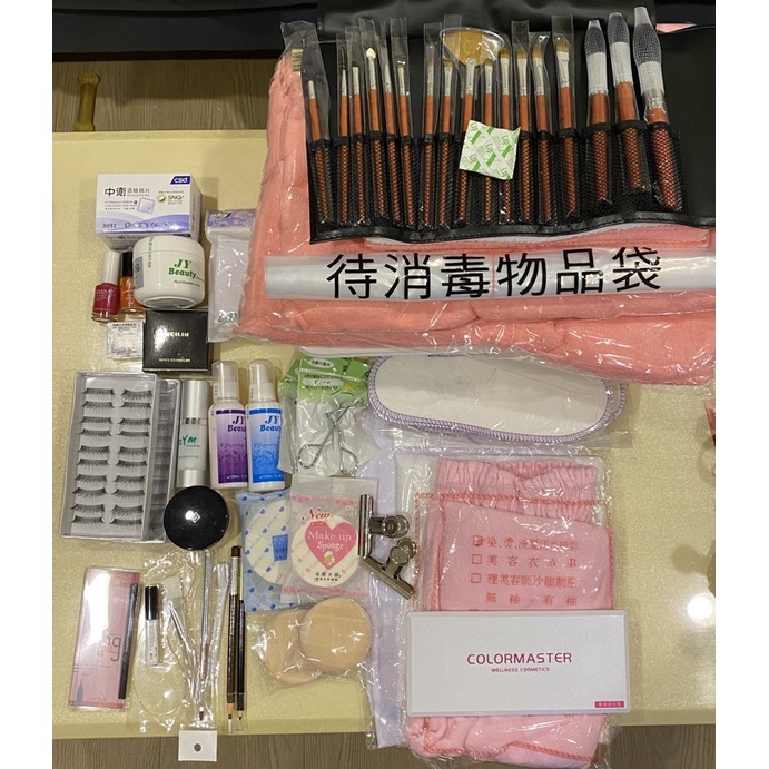 美容丙級 材料全套 考試 檢定 用具 彩妝 護膚 美容衣 工作服  毛巾 垃圾袋消毒袋