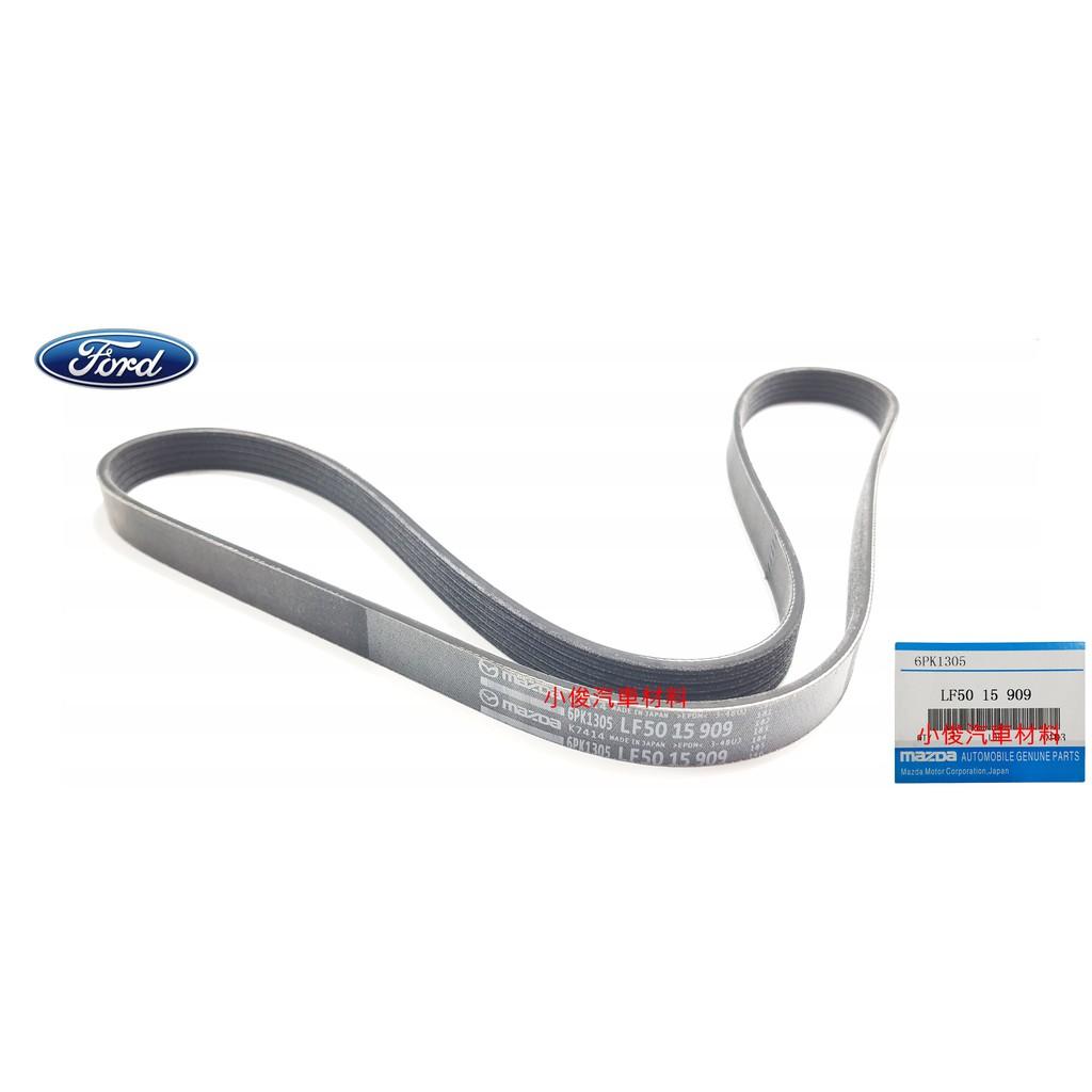 小俊汽車材料 FORD FOCUS 2005年-2012年5月 I-MAX 2007年-2011年 正廠 發電機 皮帶