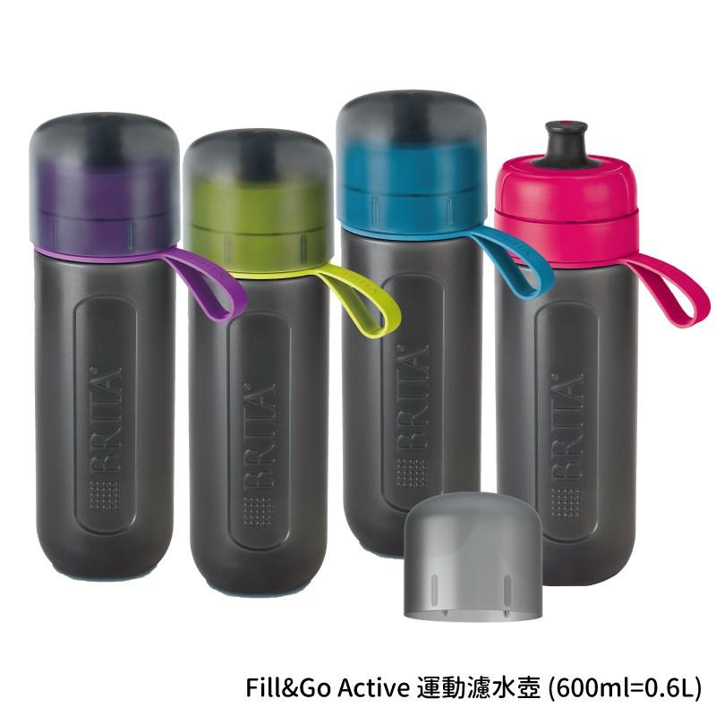 BRITA Fill&Go Active 運動濾水瓶 0.6L 內附濾芯片一枚 台灣公司貨
