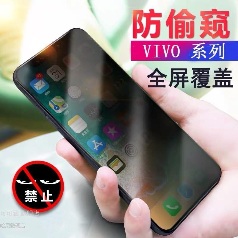 Vivo Y50 V9 Y17 X50 V15Pro V15 V17Pro Y19 S1 二強 防窺高透絲印 手機保護膜