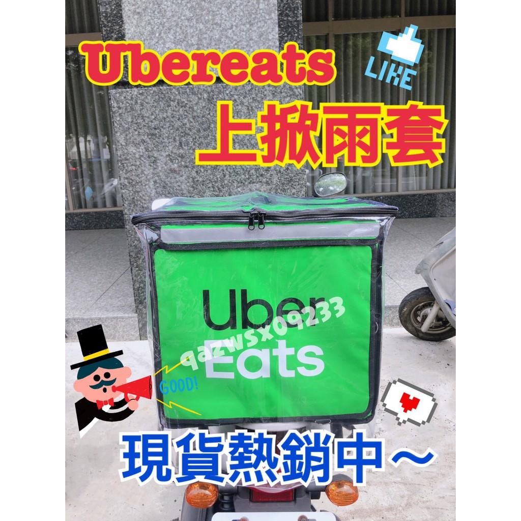 Ubereats 官方保溫袋專用雨罩 4代-6代上掀款雨套