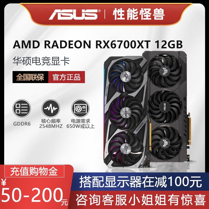 限時下殺 滿額免運  AMD華碩猛禽ROG/TUF RX6600XT/RX6700XT O12G/RX6800XT/69