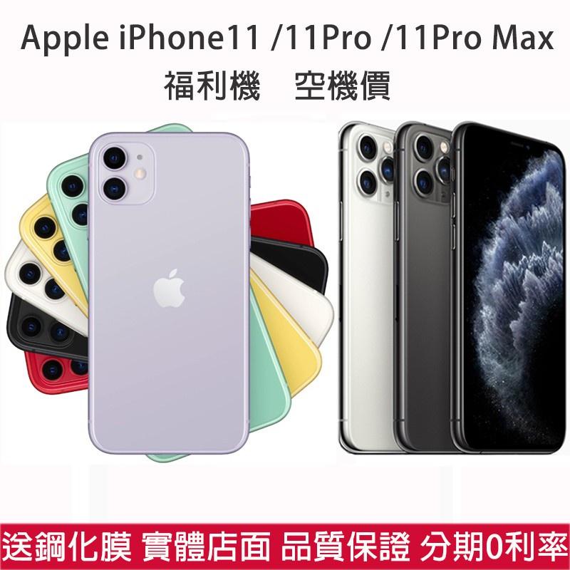 Apple iPhone11 / 11Pro Max 256G 128G 64G 蘋果空機 附發票 福利機