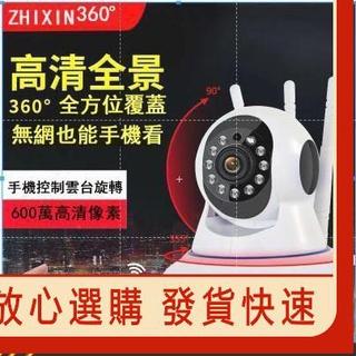 無線 監視器 三天 線網路 攝像機yoosee監控攝像機有看頭2CU YYP2P 臺北市