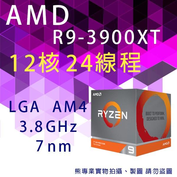 熊專業★ AMD R9-3900XT (Ryzen™ 9 3900XT) 國際三年保固 盒裝