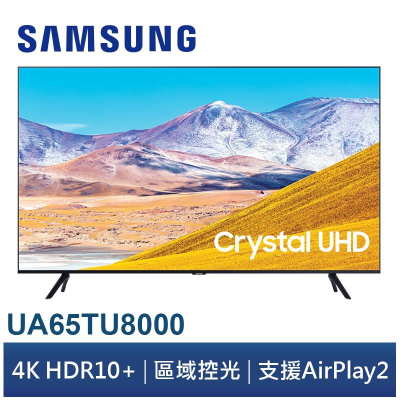 三星 UA65TU8000 4K HDR 聯網液晶電視 APPLETV AIRPLAY TU8000