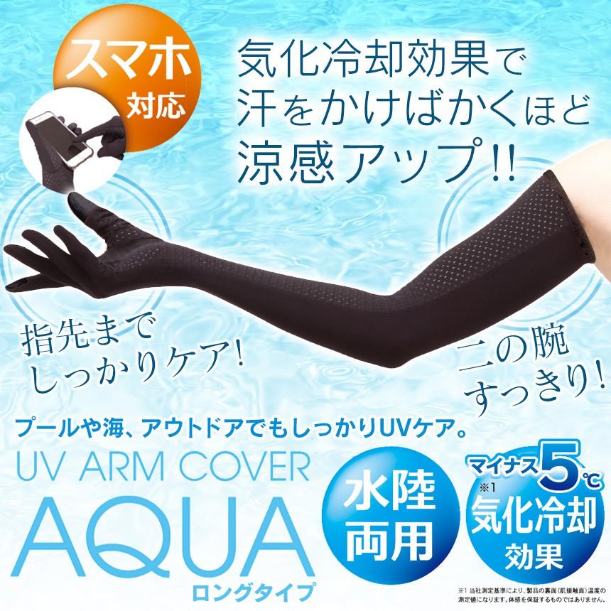 日本AQUA🎀抗UV防曬長袖手套 foodpanda貓熊 ubereats 送貨員 司機 女用