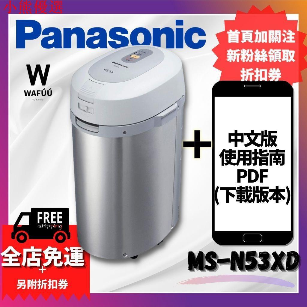 📣小熊優選📣有貨!Panasonic 最新款MS-N53XD 溫風式廚餘處理機 廚餘機除臭 日本 熱風乾燥除菌 有機