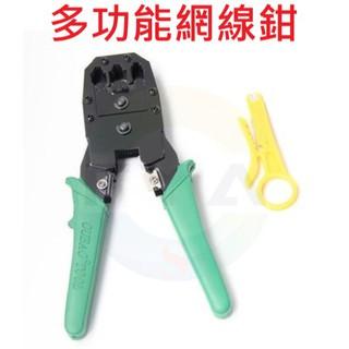多功能網線鉗 壓接鉗 RJ45 RJ11 網路鉗 水晶頭 壓線鉗 4P/ 6P/ 8P 三用網線鉗 網路 送剝線刀 X966 高雄市