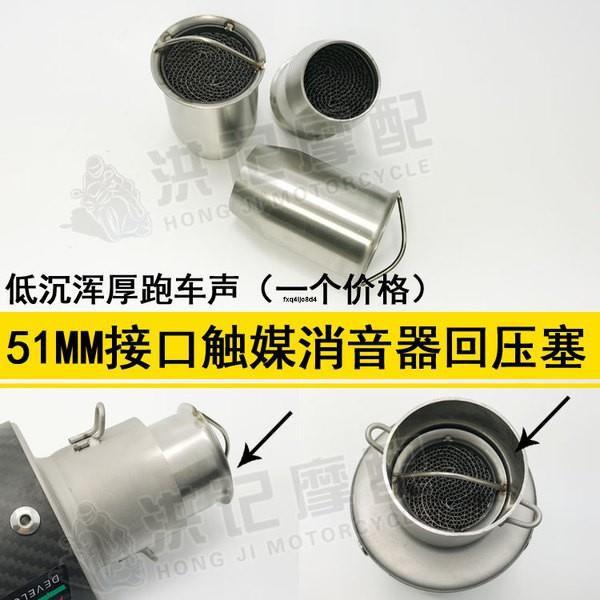 ✨騎行必備✨機車改裝天蝎M4吉村排氣管跑車聲排氣管回壓芯靜音消聲器消音塞