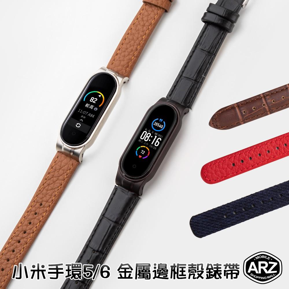 金屬邊框殼錶帶 小米手環 6 5 錶帶 皮革 運動手環錶帶 替換腕帶 錶帶 小米5 小米6 小米手環 替換錶帶 ARZ